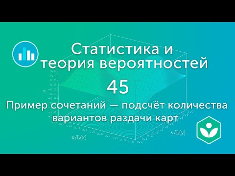 Подсчёт количества вариантов раздачи карт (видео 45) | Статистика и теория вероятностей