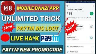 {Unlimited trick} mobile baazi ha*k trick | PayTm new promoCode today || mobile baazi otp bypass