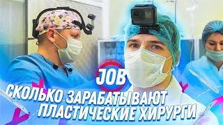 СКОЛЬКО ЗАРАБАТЫВАЮТ ПЛАСТИЧЕСКИЕ ХИРУРГИ /  job заработок