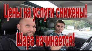 Доступные авто за небольшие деньги - СНИЖАЕМ ЦЕНЫ НА УСЛУГИ ПРИГОНА АВТО!