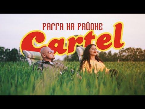 CARTEL - Рагга на районе (Премьера клипа 2017) thumbnail