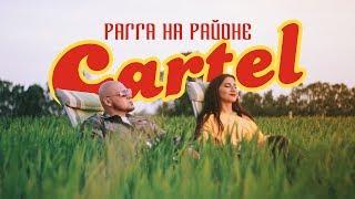 CARTEL - Рагга на районе (Премьера клипа 2017)