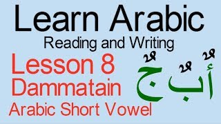 Learn Arabic Reading and Writing Lesson 8 - Dammatain (The Arabic Double Short Vowel)