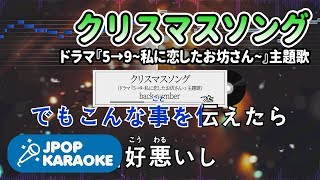 原曲キー(-2) https://youtu.be/beslNf1Iik0 ☆オリジナルのカラオケ練習...