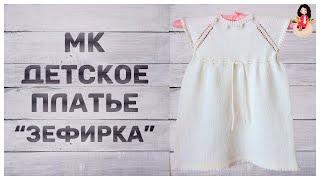 Вязаные идеи: Экспресс МК. Вязаное платье для девочки (Зефирка)