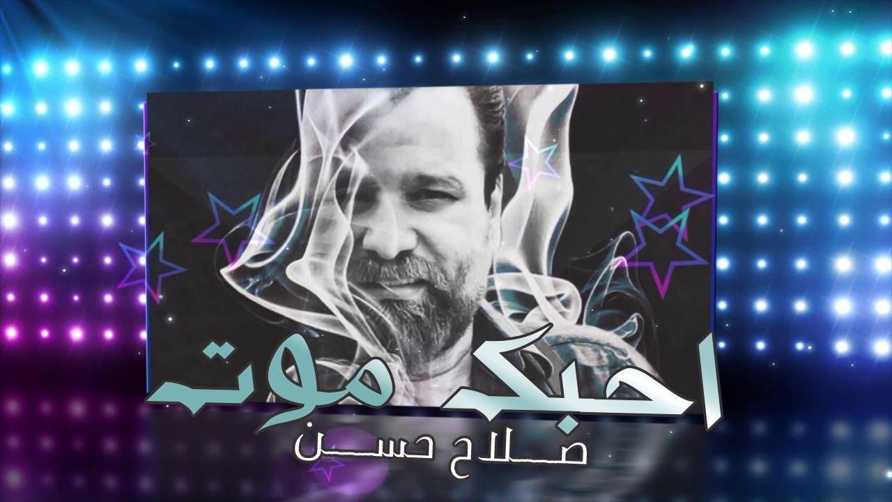 صلاح حسن - احبك موت  (حصرياً) | Salah Hassan - Ahebak Moot (Exclusive) | 2020
