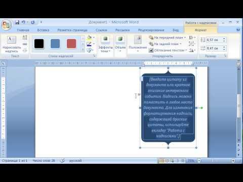 Как вставить надпись в Word 2007