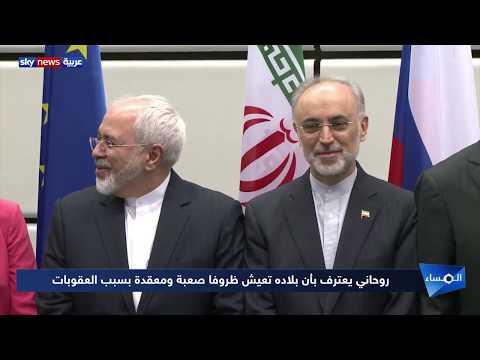 روحاني يقر بتدهور اقتصاد بلاده بعد عام من العقوبات الأميركية  - 19:00-2019 / 11 / 13
