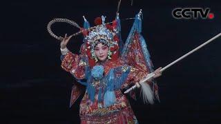 《CCTV空中剧院》 20200506 秦腔《安国夫人》 2/2| CCTV戏曲