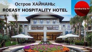 Отель ROEASY HOSPITALITY HOTEL, о. Хайнань (Санья), Китай - отзывы и обзор 2019