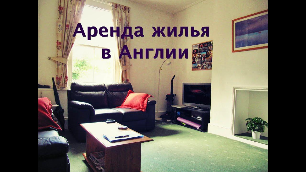 Аренда квартир в великобритании купить апартаменты в майами бич