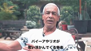"Makiko "" Brasileirismφ "" Teaser(日本語付き)"