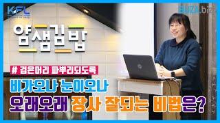 김밥 전문점 창업해서 성공하는 사장들의 특징은? 오래오…