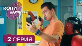 Копы на работе - 1 сезон - 2 серия | ЮМОР ICTV