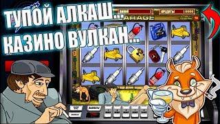 Фартовый автомат! Как я обыграл игровой слот Garage в казино Вулкан! Проверка игрового слота Гараж