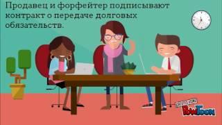 видео Аккредитивы - это что такое простым языком? Аккредитив: виды, формы и схема