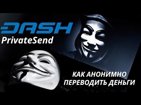 Как анонимно переводить деньги - PrivateSend