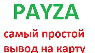 как вывести деньги с Payza на карту. Вывод Pyaza на Приват24 Украина. Pyaza кошелек обмен, перевод