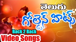 Old Golden Hits Telugu Video Songs - Back 2 Back Telugu Songs - JUKEBOX