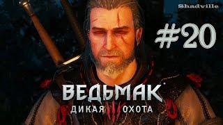 Лешачиха — The Witcher 3: Wild Hunt Прохождение игры #20