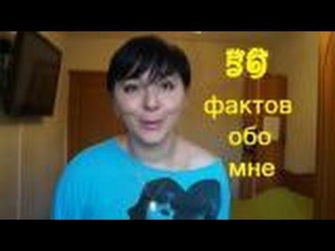 50 фактов обо мне Таня МаТаня на канале ЁЖики ЭХ ЁЖики