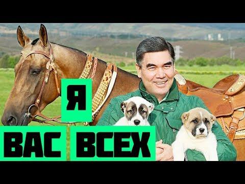 Для чего «умирал» Гурбангулы Бердымухамедов президент Туркменистана