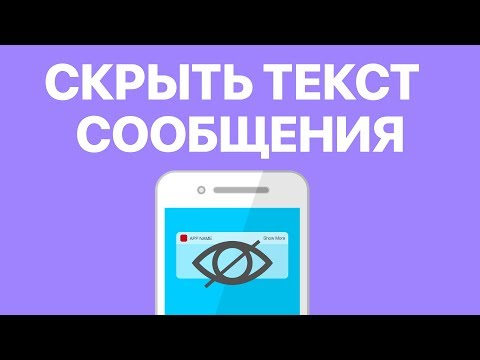 Как скрыть текст сообщения на заблокированном экране IPhone? Настраиваем показ миниатюр на Айфоне