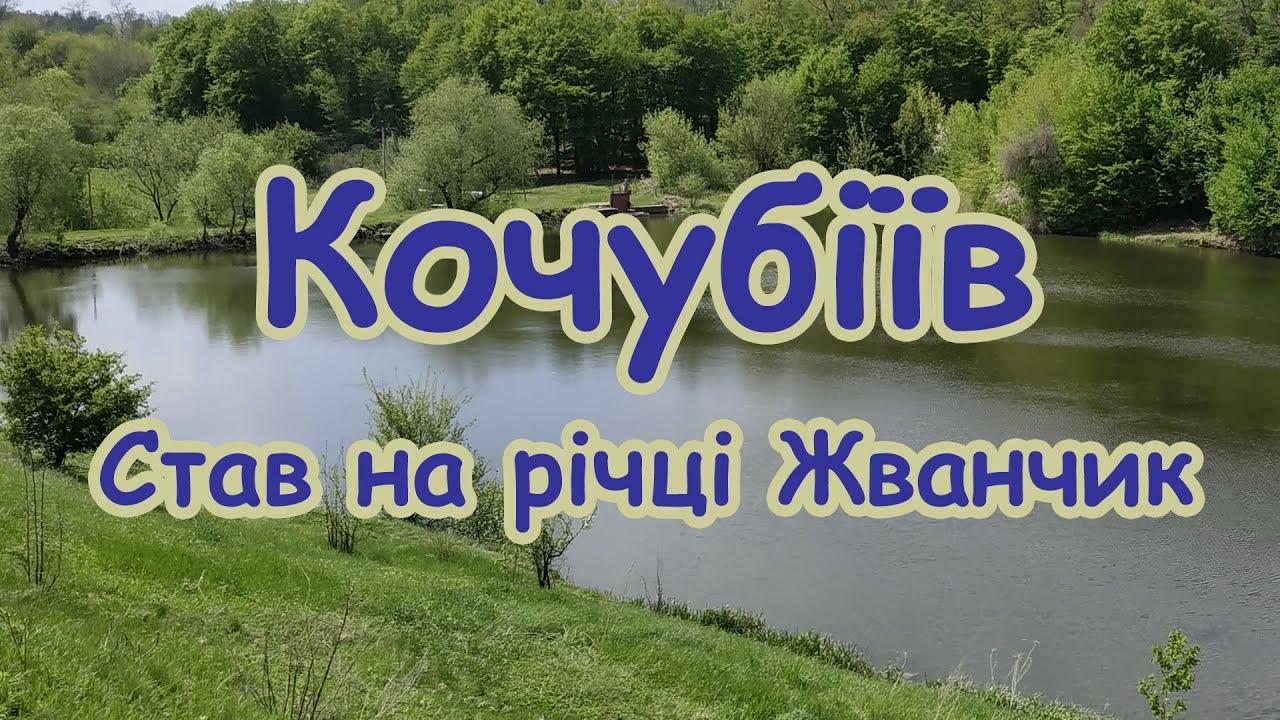 Кочубіїв (ГЕС)