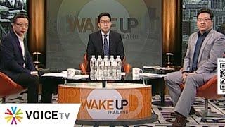 Wake Up Thailand ประจำวันที่ 27 สิงหาคม 2563