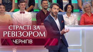 Страсти по Ревизору. Выпуск 7, сезон 6 - Чернигов - 12.11.2018