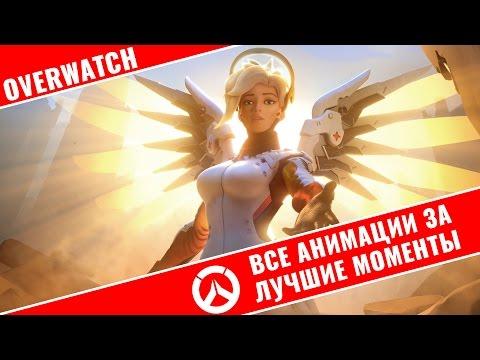 видео: overwatch - Все анимации за Лучшие моменты / all new highlight intros