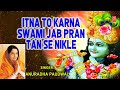 मन को तृप्त करने वाला भजन, Itna to Karna Swami Jab Pran Tan Se Nikle, ANURADHA PAUDWAL,Full HD