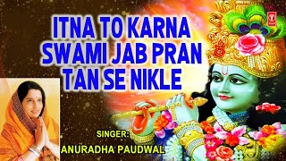 मन को तृप्त करने वाला भजन, Itna to Karna Swami Jab Pran Tan Se Nikle, ANURADHA PAUDWAL,Full HD Video