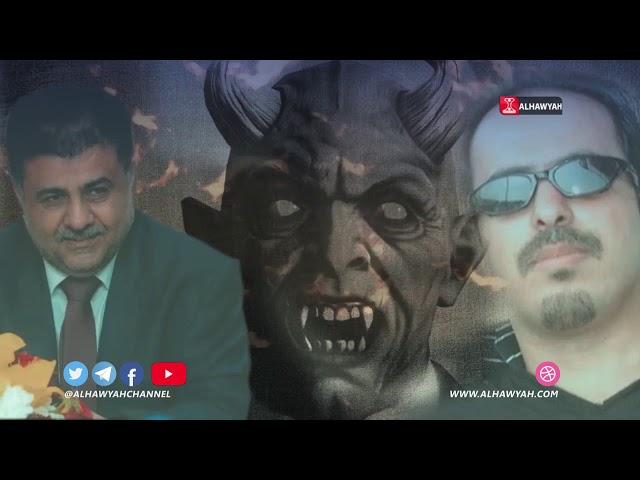 وثائقي | جلال عبدربه منصور هادي وأحمد العيسي زبانية العذاب | قناة الهوية