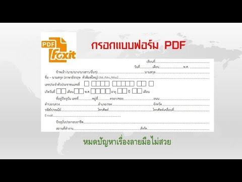 การกรอกแบบฟอร์ม PDF