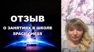 Онлайн школа шахмат Space Chess. Отзыв обучение шахматам