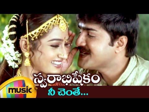 Swarabhishekam Telugu Movie Songs | Nee Chenthe Music Video | Srikanth | Laya | K Viswanath