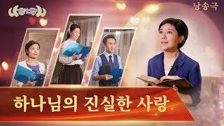낭송극 <하나님의 진실한 사랑> 하나님의 심판은 하나님의 구원이다
