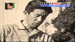 日本の盲導犬の父・塩谷賢一