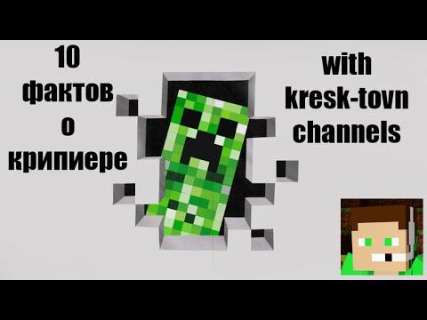 видео: 10 фактов об крипере [with kresk-tovn channels]