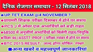 Daily Employment news update- 12 September 2018/ UP TET 2018 EXAM DATE