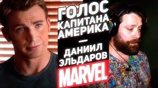 Даниил Эльдаров озвучивает КАПИТАНА АМЕРИКА. Фанатам MARVEL посвящается... + Мастер класс.