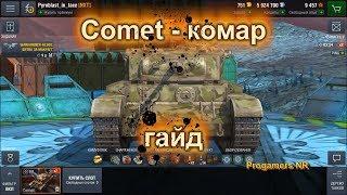 Comet - комар (гайд) (WoT Blitz)