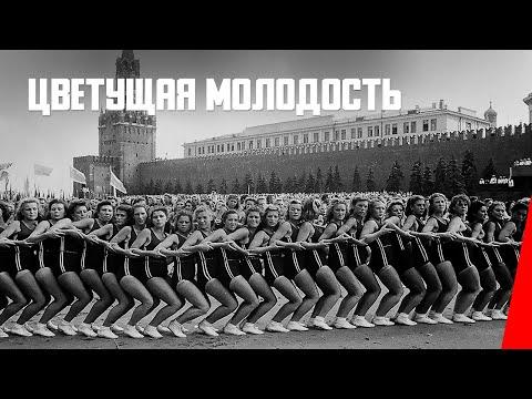 Цветущая молодость (1938) документальный фильм