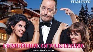 Семейное ограбление (2017) Трейлер к фильму (Русский язык)