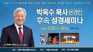 #1 박옥수 목사 온라인 후속 성경세미나