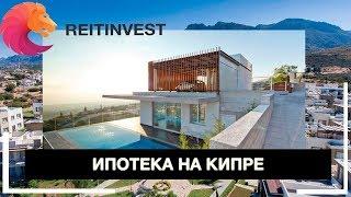 💸🌴🌞 Недвижимость Кипра | Ипотека на Кипре для россиян (Юг острова)  условия, процентная ставка