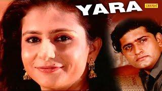 Yara O Yara  तेरी अदाओ ने मारा || Devi  || Superhit Sad Song -  Chanda Video