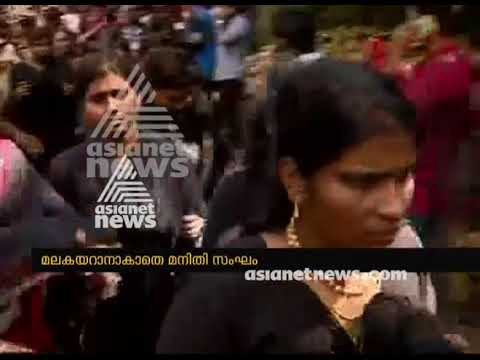 Manithi group return from sabarimala with Police protection | LIVE UPDATES