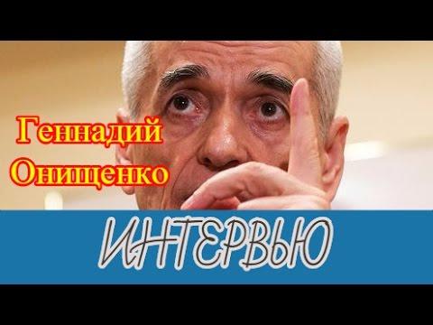 Геннадий Онищенко   Эхо Москвы   Байкал вместо Анталии